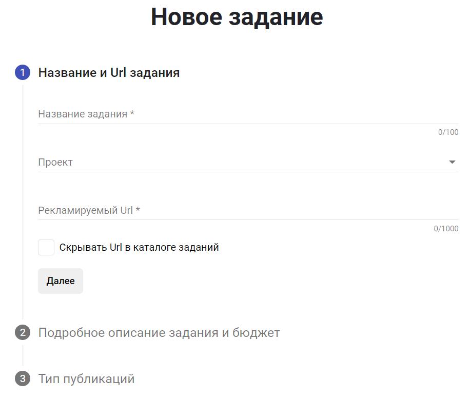 Добавление задания в Linkpress
