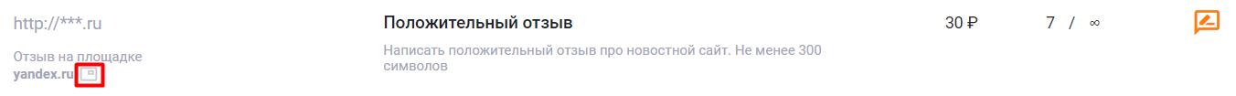 Скриншот при публикации отзывов в Linkpress