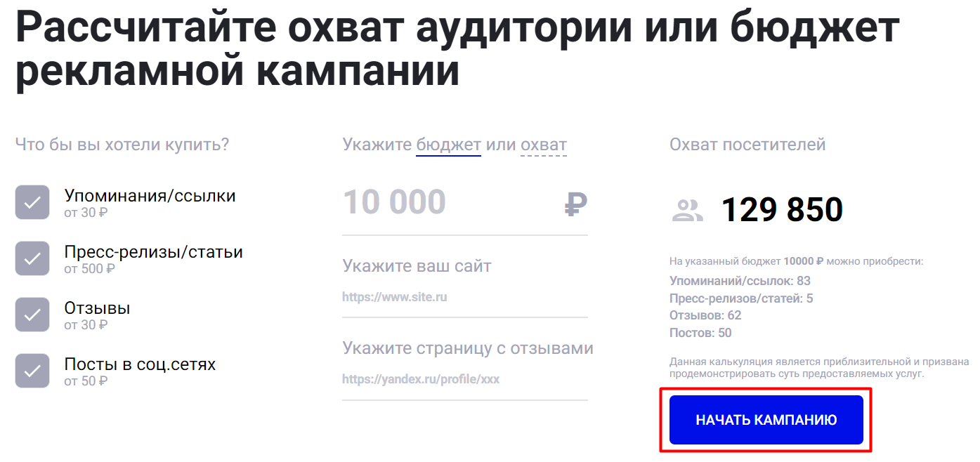 Быстрый запуск рекламной кампании в Linkpress