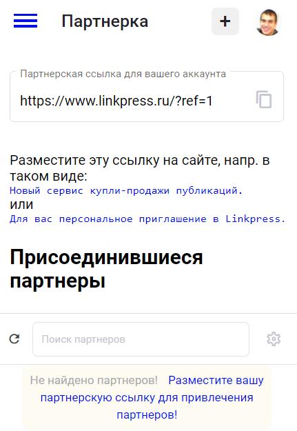 Партнерская программа в Linkpress