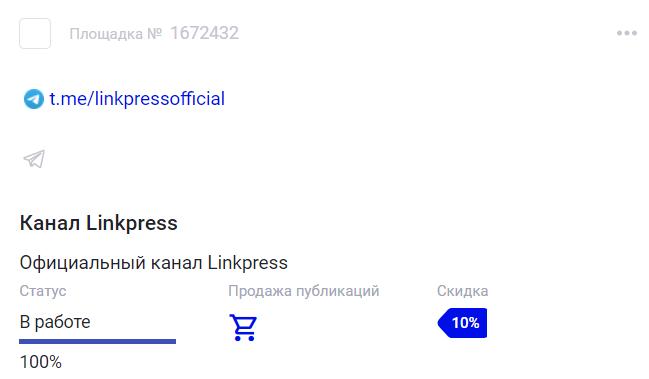 Площадки по типам публикаций в Linkpress