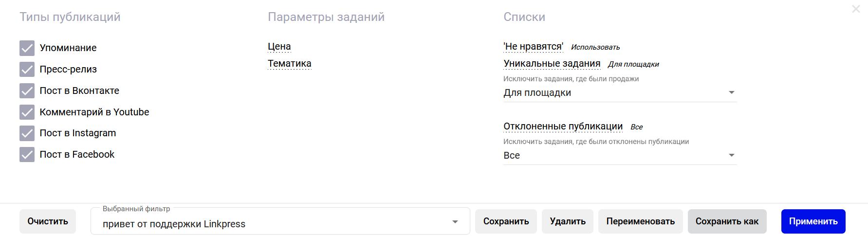 Фильтрация заданий для Исполнителей в Linkpress