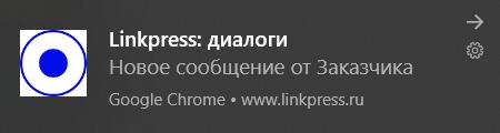 Уведомления от Linkpress