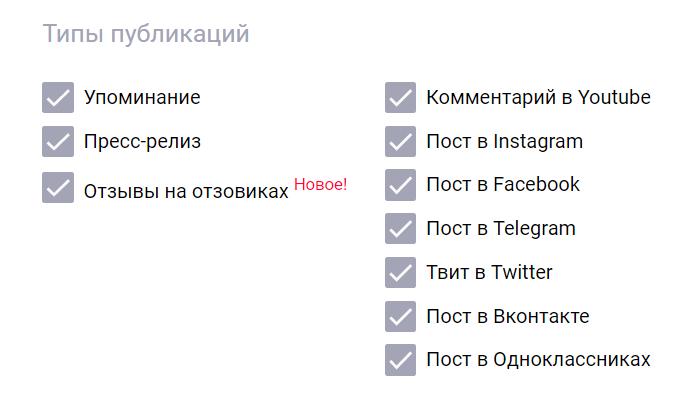 Выбор типов заданий в Linkpress