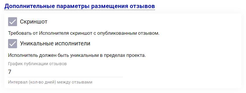 Новые параметры для публикации отзывов в Linkpress