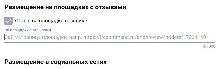 Добавление площадки для отзывов в Linkpress