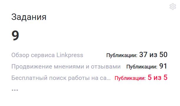 Работа с количеством публикаций в Linkpress