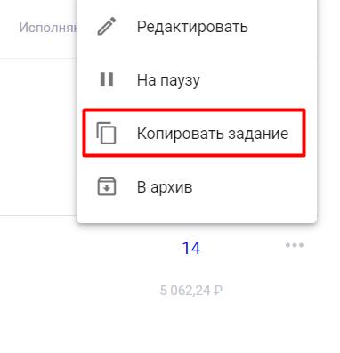 Копирование задания в Linkpress